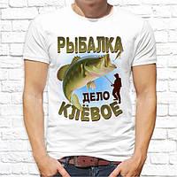 """Мужская футболка """"Рыбалка - дело клёвое"""", подарок рыболову, футболка с приколом для кума"""