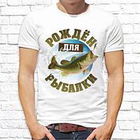 """Мужская футболка """"Рождён для рыбалки"""", подарок папе, подарок рыбаку"""
