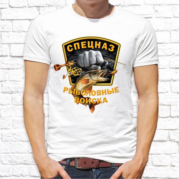 """Мужская футболка """"Спецназ. Рыболовные войска."""""""