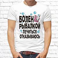 "Футболка для рыбака, подарок мужу, куму, мужская футболка ""Болен рыбалкой. Лечиться отказываюсь"""
