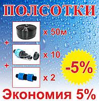 """Комплект для капельного орошения """"ПолСотки"""" 50м"""