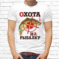 """Мужская футболка """"Охота на рыбалку"""", футболка с приколом для рыбака, подарок дедушке на день рождение"""