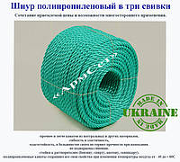 Веревка \ канат полипропиленовый Ø 2,8 мм. длина 200м