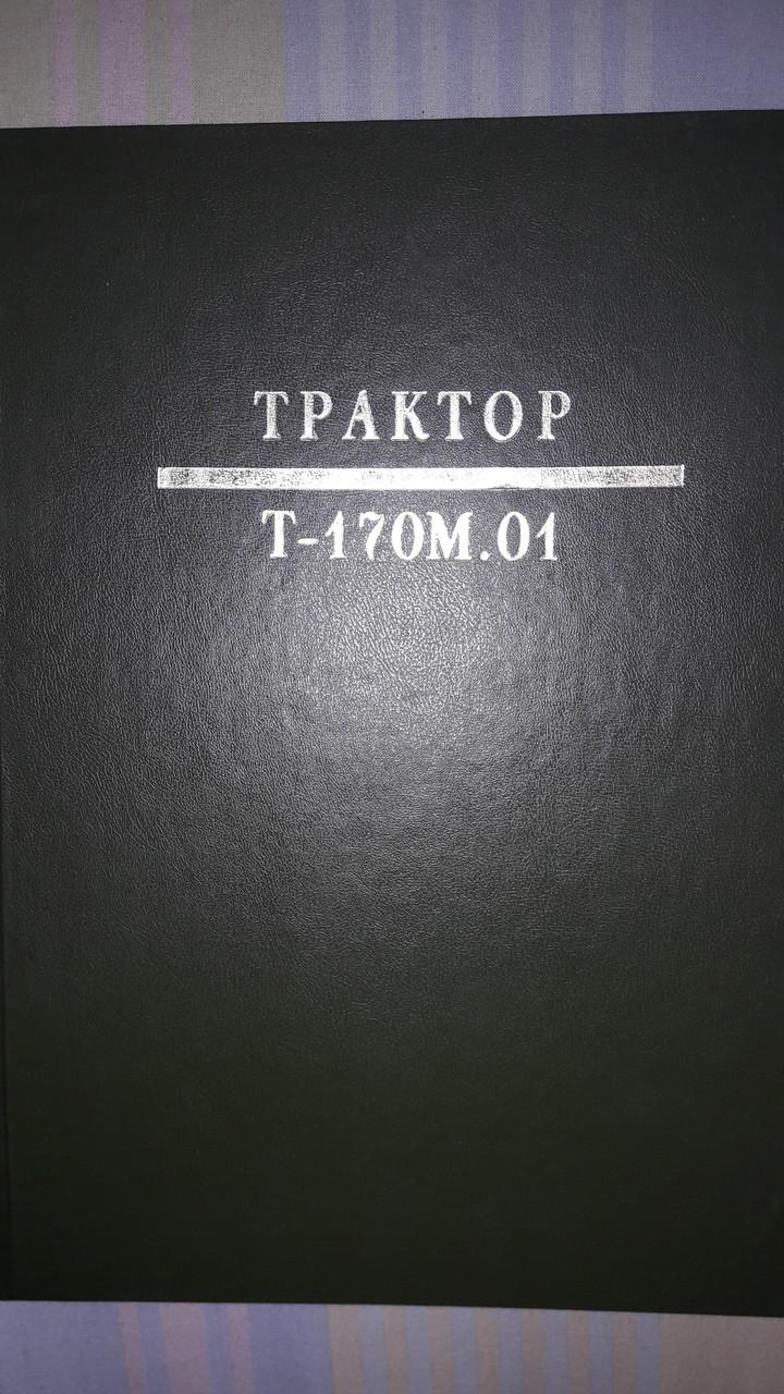 Каталог запчастей трактора Т-170.01