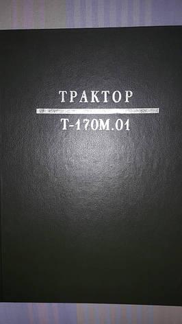 Каталог запчастей трактора Т-170.01, фото 2