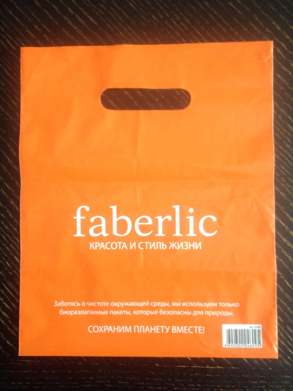 """Пакет полиэтиленовый """"Faberlic"""""""