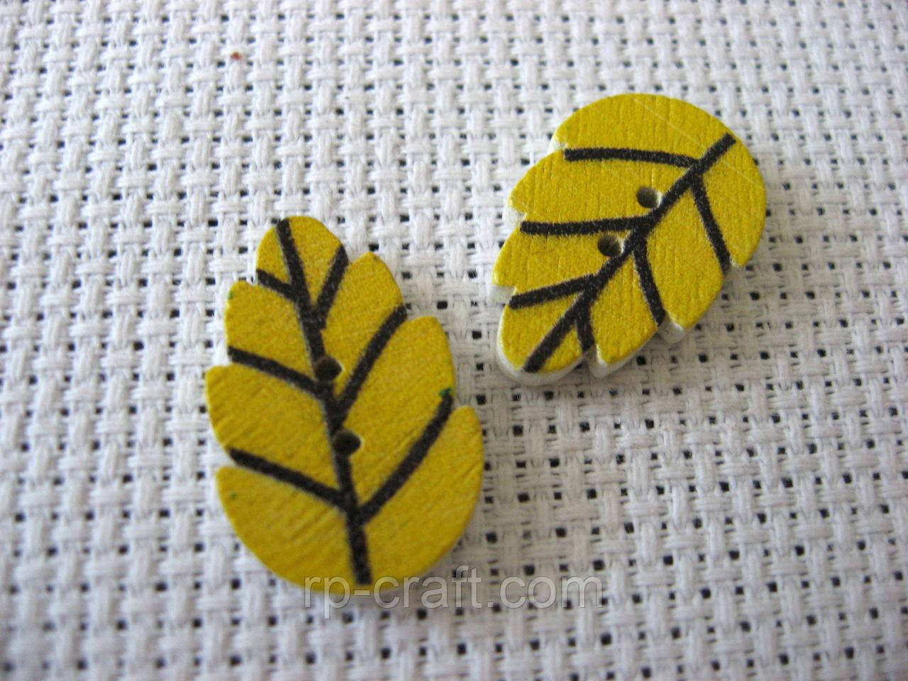 Пуговица деревянная, декоративная. Листик, желтый, 13х20 мм