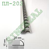 Алюминиевый закладной профиль для плитки 10 мм.