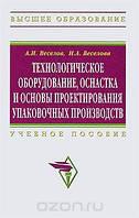 А. И. Веселов, И. А. Веселова Технологическое оборудование, оснастка и основы проектирования упаковочных производств