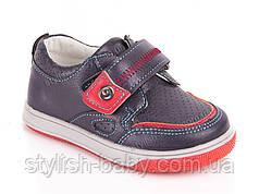 Детская обувь оптом в Одессе. Детские туфли бренда Солнце для мальчиков (рр. с 21 по 26)