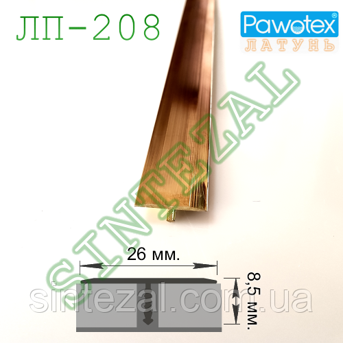 Тавровый латунный порожек для соединения плитки.