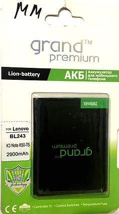 Аккумулятор Grand Premium для Lenovo BL243 / A7000 / (K3 Note K50-T5) 2900mAh, фото 2