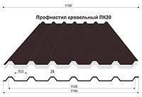Профнастил для кровли ПК-20, фото 1