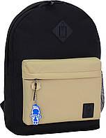 Городской рюкзак школьный Bagland 17л. черный/бежевый (шкільний рюкзак, школьные рюкзаки, портфели, наплічник)