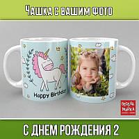 """Чашка с фото """"С Днем  рождения 2"""""""