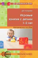 Игровые занятия с детьми 1—2 лет. Методическое пособие.978-5-9949-0759-7