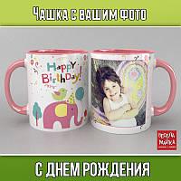 """Детская чашка с фото """"Happy Birthday"""""""