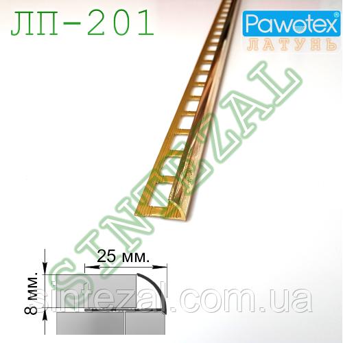 Латунный профиль для плитки, толщиной 8 мм.