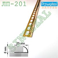 Латунный профиль для плитки Pawotex ЛП-201, 8х25 мм.