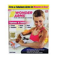 Тренажер для рук Wonder Arms