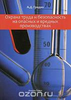 А. Д. Гридин Охрана труда и безопасность на опасных и вредных производствах