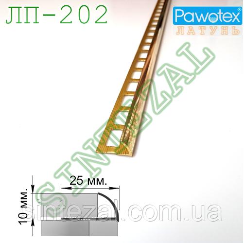 Латунный профиль для плитки Pawotex ЛП-202, 25х14мм.