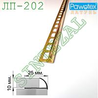 Латунный профиль для плитки, толщиной 10 мм.