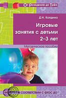 Игровые занятия с детьми 2—3 лет. Методическое пособие. 978-5-9949-0902-7