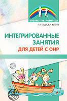 Интегрированные занятия для детей с ОНР/ Гайдук Л.Л., Жужома В.Х., 978-5-9949-1768-8