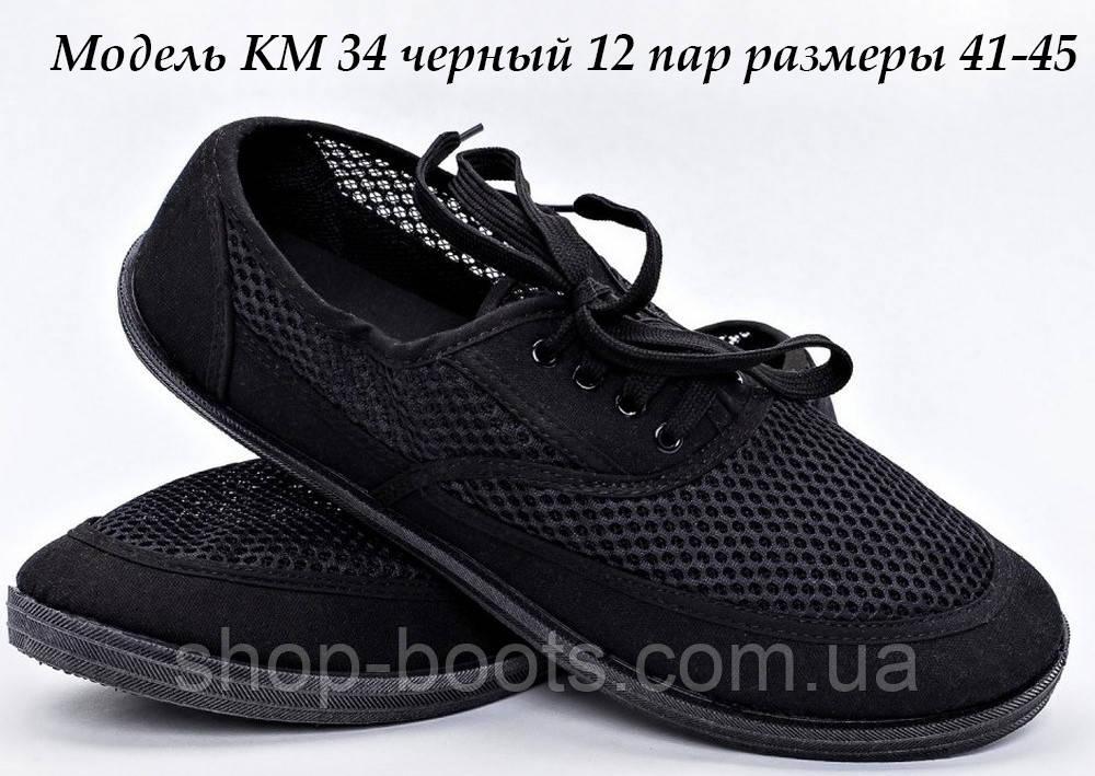 Мокасины мужские оптом, Гипанис. 41-45 рр. Модель KM 34