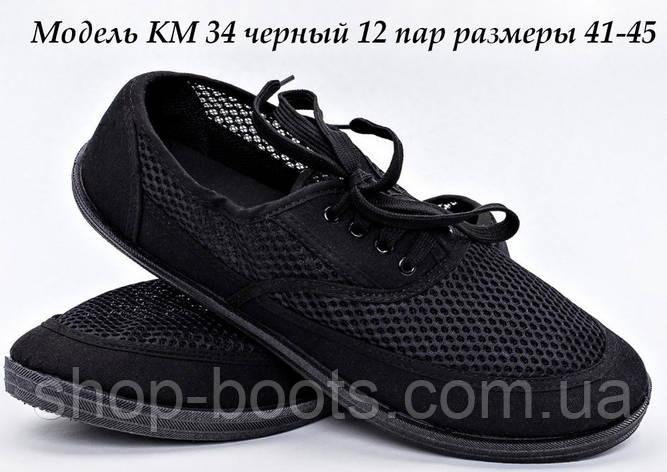 Мокасины мужские оптом, Гипанис. 41-45 рр. Модель KM 34, фото 2