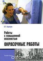 Б. Т. Бадагуев Работы с повышенной опасностью. Окрасочные работы