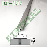 Алюминиевый Т-образный профиль, 18х8 мм.