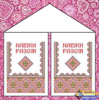 Рушник под икону для вышивки бисером НАВІКИ РАЗОМ (РБИ-009)