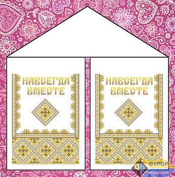 Рушник под икону для вышивки бисером НАВСЕГДА ВМЕСТЕ (РБИ-012)