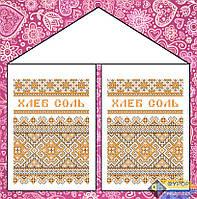 Рушник под каравай для вышивки бисером - ХЛЕБ СОЛЬ, Арт. РБК-009