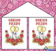 Рушник свадебный для вышивки бисером - Навіки Разом, Арт. РБС-003