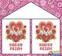 Рушник свадебный для вышивки бисером - Навіки Разом, Арт. РБС-001