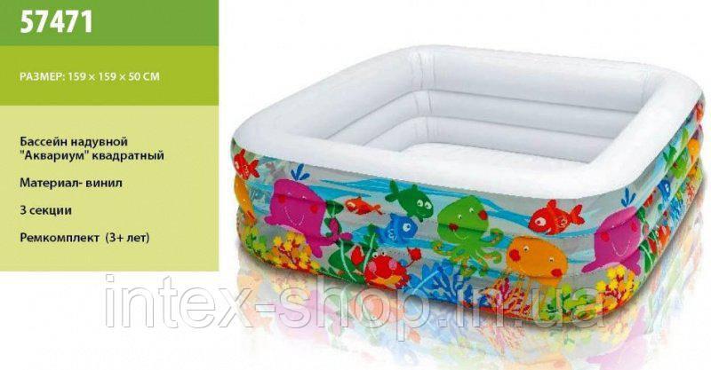 """Детский надувной бассейн """"Аквариум"""" Intex 57471 (159x159x50 см.)"""
