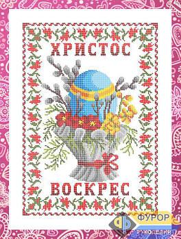 Рушник пасхальный для вышивки бисером (РБП-013)