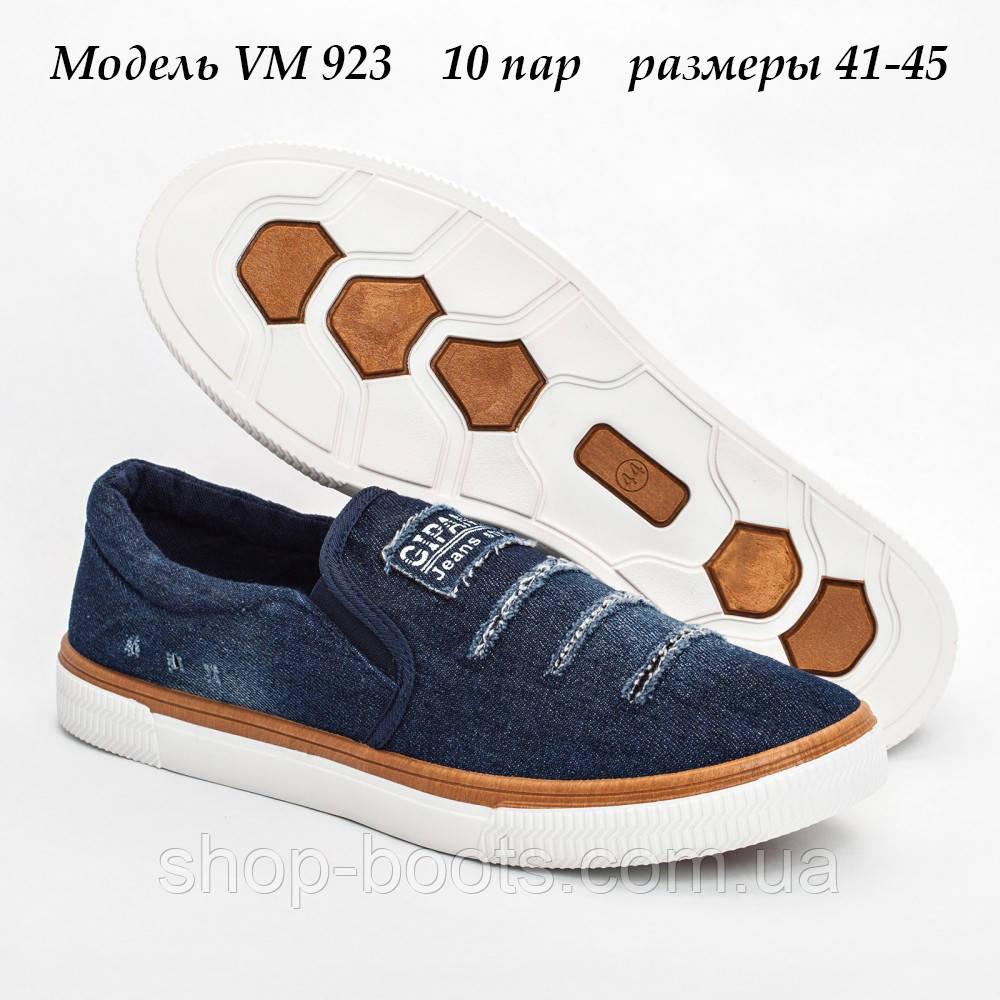 Мокасины мужские оптом, Гипанис. 41-45 рр. Модель KM 923