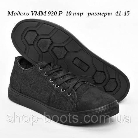 Мокасины мужские оптом, Гипанис. 41-45 рр. Модель VMM 920, фото 2