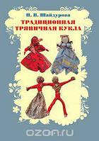 Н. В. Шайдурова Традиционная тряпичная кукла