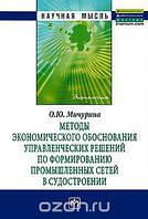 О. Ю. Мичурина Методы экономического обоснования управленческих решений по формированию промышленных сетей в судостроении