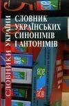 Словник український синонімів і антонімів