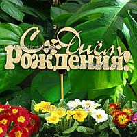 Вставка в букеты из дерева без покраски: С Днем Рождения! (цветок)