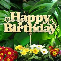 Вставка в букеты из дерева без покраски: Happy Birthday (звёзды)