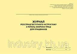 Журнал реєстрації вступного інструктажу з питань охорони праці для працівників (для закладів Міносвіти)