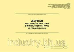Журнал реєстрації інструктажів з питань охорони праці на робочому місці (для закладів Міносвіти)
