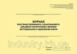 Журнал реєстрації первинного, позапланового, цільового інструктажів з безпеки життєдіяльності здобувачів освіт